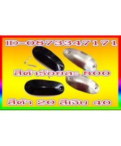 เหล็กชิดเท้า สีดำ ่ติดด้านในรองเท้า คู่ละ20บาทเท่านั้น-ร้อยละ 800 บาทไอดีมือถือ087-3347171