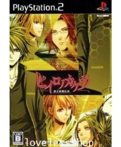 [PS2] Hiiro no Kakera 4 ห้ามพลาดค่าาา!!!