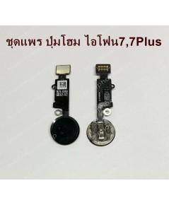 ชุดแพร ปุ่มโฮม ไอโฟน7,7Plus สีดำ (Home Button )