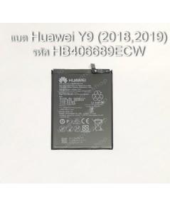 แบตเตอรี่แท้ Huawei Y9 (2018,2019) รหัส HB406689ECW (ส่งฟรี)