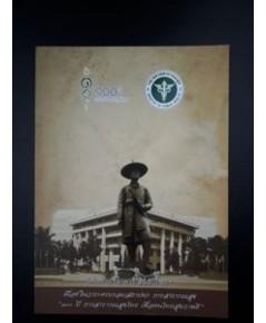 100 ปี การสาธารณสุขไทย