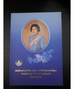 สมเด็จพระเจ้าพี่นางเธอ เจ้าฟ้ากัลยาณิวัฒนากรมหลวงนราธิวาสราชนครินทร์กับมรดกไทย