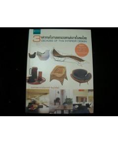 3ทศวรรษงานออกแบบตกแต่งภายในของไทย