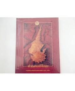 ช่างศิลป์ไทย  ชุดที่ 1 เล่ม 2