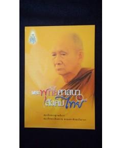 พระพุทธศาสนากับสังคมไทย