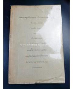 จดหมายเหตุเสด็จพระราชดำเนินประพาสประเทศมะลายู กันยายน - ตุลาคม พ.ศ. ๒๔๖๗