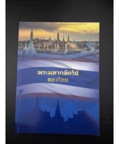 พระมหากษัตริย์ของไทย