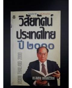 วิสัยทัศน์ประเทศไทยปี 2000