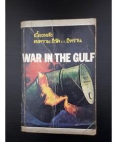 เบื้อหลังสงครามอิรัค – อิหร่าน