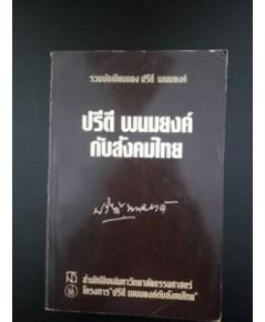 ปรีดี พนมยงค์กับสังคมไทย