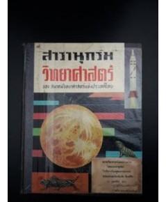 สารานุกรมวิทยาศาสตร์ ของ สมาคมวิทยาศาสตร์แห่งประเทศไทย