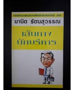 หนังสือรวมแนวความคิดและประสบการณ์ของ มานิต รัตนสุวรรณ