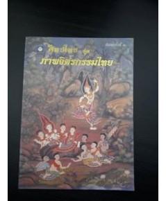 ศิลปไทย ชุด ภาพจิตรกรรมไทย