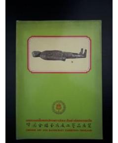 มหกรรมเสื้อหยกจักรพรรดิและสินค้าหัตกรรมจีน