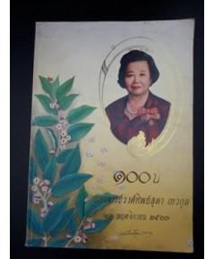 100 ปี ท่านอาจารย์เจ้าวงศ์ทิพย์สุดา เทวกุล