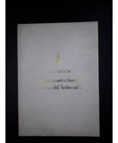 พระราชประวัติสมเด็จพระนางเจ้ารำไพพรรณี พระบรมราชินี ในรัชกาลที่ 7