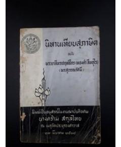 นิทานเทียบสุภาษิต ฉบับ พระยาสีหราชฤทธิไกร (ทองคำ สีหอุไร )