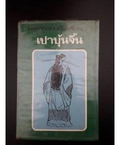 พงศาวดารจีนเรื่อง เปาบุ้นจีน