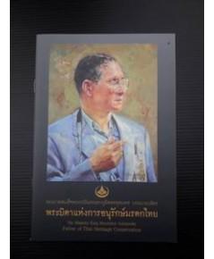 พระบิดาแห่งการอนุรักษ์มรดกไทย