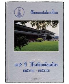 25 ปี โรงพิมพ์ธนบัตร 2512 - 2537