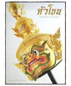 หัวโขน* สมบัติศิลป์ แผ่นดินไทย