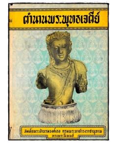 ตำนานพระพุทธเจดีย์