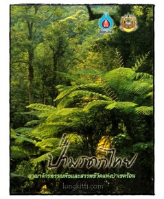 ป่ามรดกไทย อาณาจักรพรรพืชและสรรพชีวิตแห่งป่าเขตร้อน