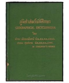 ภูมิศาสตร์นักศึกษา (GEOGRAPHICAL ENCYCLOPAEDIA)