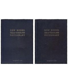 NEW MODEL THAI-ENGLISH  DICTIONARY  (Volume 1-2)/ So Sethaputra