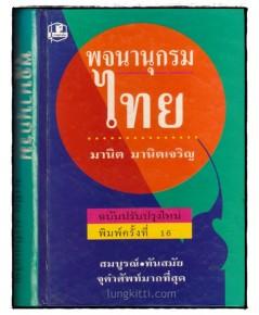 พจนานุกรมไทย (ฉบับปรับปรุงใหม่)