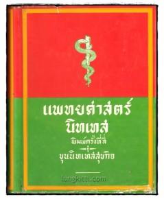 แพทยศาสตร์ นิเทศ / ขุนนิทเทสสุขกิจ