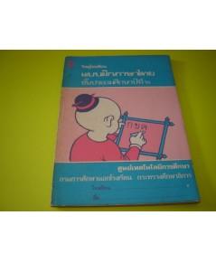 แบบฝึกภาษาไทย ชั้นประถมศึกษาปีที่ ๒  ของวิทยุโรงเรียน