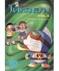 โดเรมอน VOL.2  (หนังสือไม่มีแล้ว)
