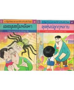 การ์ตูนวิทยาศาสตร์สำหรับเด็กไทย