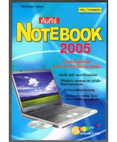 คัมภีร์ NOTEBOOK 2005