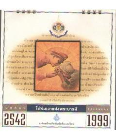 ปฎิทินตั้งโต๊ะของ องค์การโทรศัพท์แห่งประเทศไทย ชุดใต้ร่มเงาแห่งพระบารมี