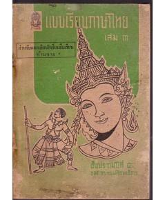 แบบเรียนภาษาไทย เล่ม 3