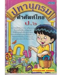 ปทานุกรมคำศัพท์ไทย ป.6