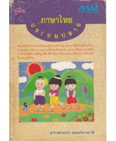 คู่มือภาษาไทย ประถมปลาย