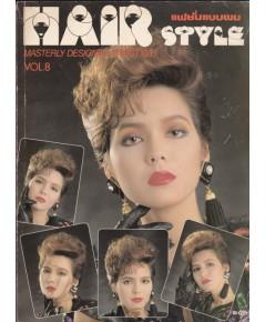 HAIR STYLE VOL.8 แฟชั่นแบบผม