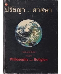 ปรัชญาและศาสนา  (หนังสือไม่มีแล้ว)