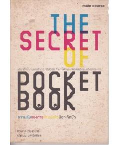 ความลับของการทำหนังสือพ็อกเก็ตบุ๊ก