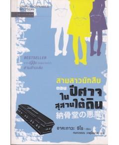 สามสาวนักสืบ ตอน ปีศาจในสุสานใต้ดิน  (หนังสือไม่มีแล้ว)