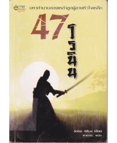 47 โรนิน (หนังสือไม่มีแล้ว)