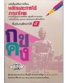 หนังสือเสริมการเรียน หลักและการใช้ภาษาไทย ชั้นประถมศึกษาปีที่ ๕