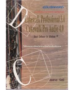 คู่มือนักดนตรี การใช้โปรแกรมคอมพิวเตอร์ดนตรี Cakewalk Professional 3.0 Cakewalk Pro Audio 4.0