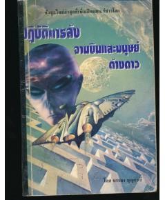 ปฎิบัติการลับ จานบินและมนุษย์ต่างดาว  (หนังสือไม่มีแล้ว)