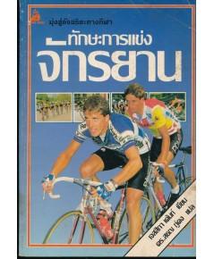 ทักษะการแข่งจักรยาน