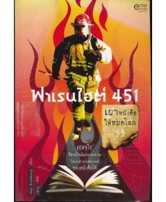 ฟาเรนไฮต์ 451 เผาหนังสือให้หมดโลก (หนังสือไม่มีแล้ว)