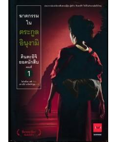 ฆาตกรรมใน ตระกูลอินุงามิ คินดะอิจิ ยอกนักสืบ ตอนที่ 1   (หนังสือไม่มีแล้ว)